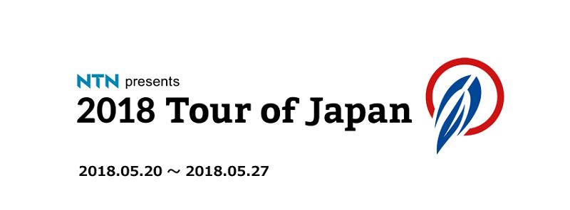Tour of Japan 2018